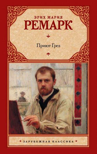 Эрих Мария Ремарк книга Приют Грез